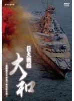 巨大戦艦 大和 ~乗組員たちが見つめた生と死~(2枚組)