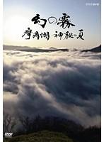 NHKスペシャル 幻の霧 摩周湖 神秘の夏