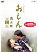 連続テレビ小説 おしん 完全版 第13巻