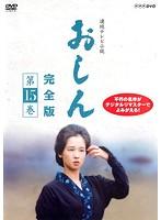連続テレビ小説 おしん 完全版 第15巻