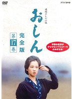 連続テレビ小説 おしん 完全版 第17巻