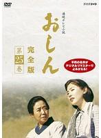 連続テレビ小説 おしん 完全版 第25巻