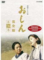 連続テレビ小説 おしん 完全版 第26巻