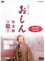 連続テレビ小説 おしん 完全版 第28巻