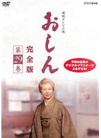 連続テレビ小説 おしん 完全版 第29巻