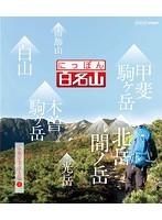 にっぽん百名山 中部・日本アルプスの山 II