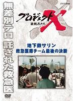 プロジェクトX 挑戦者たち 地下鉄サリン 救急医療チーム 最後の決断