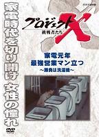プロジェクトX 挑戦者たち 家電元年 最強営業マン立つ ~勝負は洗濯機~