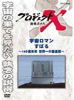 プロジェクトX 挑戦者たち 宇宙ロマン すばる ~140億光年 世界一の望遠鏡~