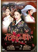 花たちの戦い-宮廷残酷史- Vol.2