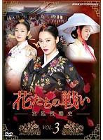 花たちの戦い-宮廷残酷史- Vol.3