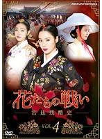 花たちの戦い-宮廷残酷史- Vol.4