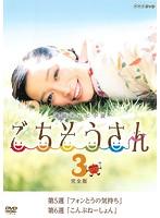 連続テレビ小説 ごちそうさん 完全版 Vol.3
