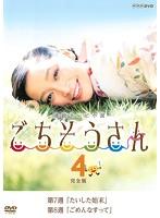 連続テレビ小説 ごちそうさん 完全版 Vol.4