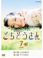 連続テレビ小説 ごちそうさん 完全版 Vol.7