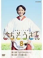 連続テレビ小説 ごちそうさん 完全版 Vol.8
