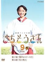 連続テレビ小説 ごちそうさん 完全版 Vol.9