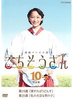 連続テレビ小説 ごちそうさん 完全版 Vol.10
