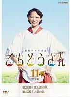 連続テレビ小説 ごちそうさん 完全版 Vol.11