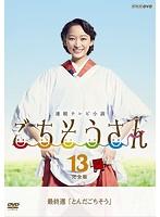 連続テレビ小説 ごちそうさん 完全版 Vol.13