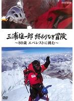 三浦雄一郎 終わりなき冒険~80歳 エベレストに挑む~