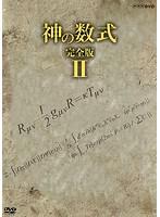 神の数式 完全版 II