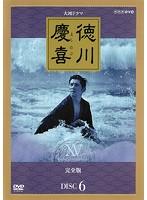 NHK大河ドラマ 徳川慶喜 完全版 6