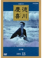 NHK大河ドラマ 徳川慶喜 完全版 13