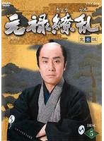 NHK大河ドラマ 元禄繚乱 完全版 5