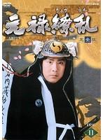 NHK大河ドラマ 元禄繚乱 完全版 11