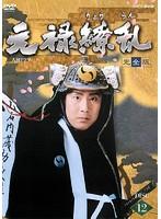 NHK大河ドラマ 元禄繚乱 完全版 12