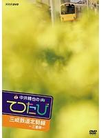 中井精也のてつたび 三岐電鉄北勢線-三重県-