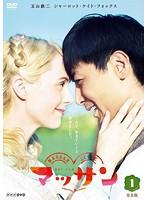 連続テレビ小説 マッサン 完全版 1