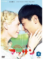 連続テレビ小説 マッサン 完全版 4
