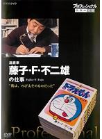 プロフェッショナル 仕事の流儀 漫画家・藤子・F・不二雄 僕は、のび太そのものだった