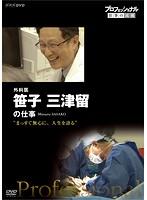 プロフェッショナル 仕事の流儀 外科医・笹子三津留 まっすぐ無心に、人生を診る