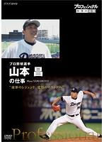 プロフェッショナル 仕事の流儀 プロ野球投手・山本昌 球界のレジェンド・覚悟のマウンドへ
