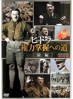 ヒトラー 権力掌握への道 前篇