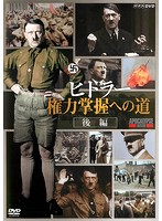 ヒトラー 権力掌握への道 後篇