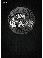 NHK大河ドラマ 軍師官兵衛 総集編 前編