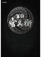 NHK大河ドラマ 軍師官兵衛 総集編 後編