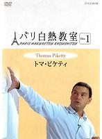 パリ白熱教室 トマ・ピケティ 1