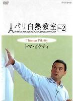 パリ白熱教室 トマ・ピケティ 2