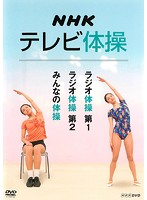NHKテレビ体操~ラジオ体操 第1/ラジオ体操 第2/みんなの体操