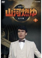 NHK大河ドラマ 山河燃ゆ 完全版 1