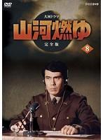 NHK大河ドラマ 山河燃ゆ 完全版 9