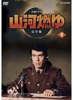 NHK大河ドラマ 山河燃ゆ 完全版 10