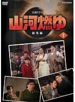 NHK大河ドラマ 山河燃ゆ 総集編 1