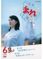 連続テレビ小説 まれ 完全版 6
