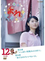 連続テレビ小説 まれ 完全版 12